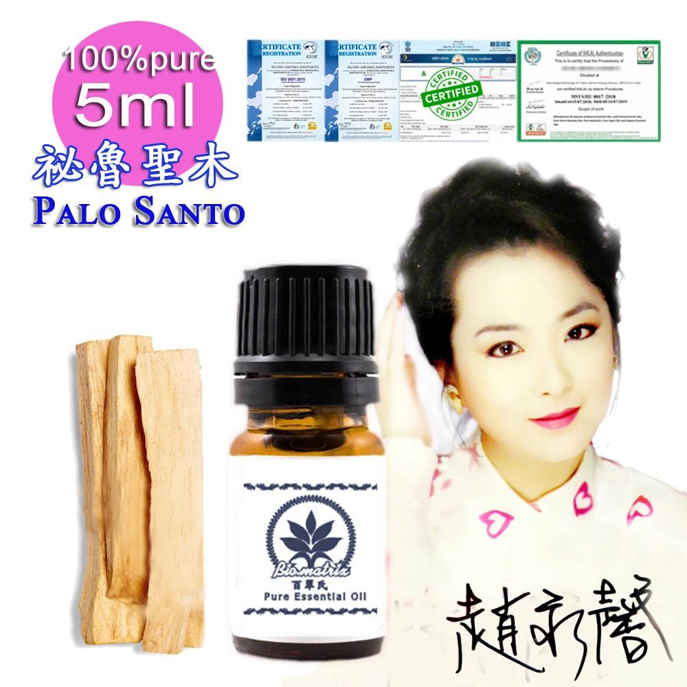 祕魯聖木純精油-5ml Palo Santo (Holy Wood) Essential Oil-100% Pure Natural(罕見)