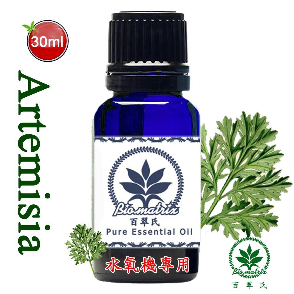 頂級艾草精油-30ml快爽和清新的頂級木質味香氣(水氧機薰香泡澡蒸臉)