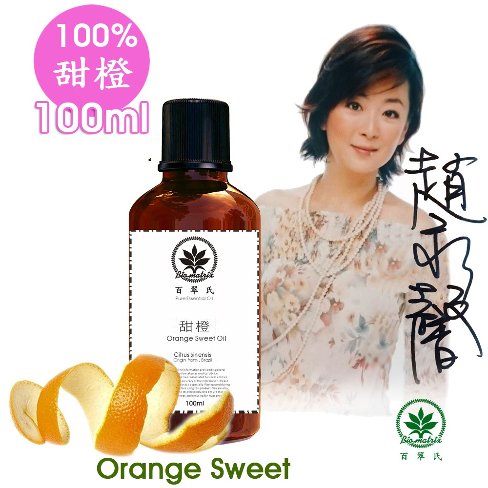 甜橙純精油100ml