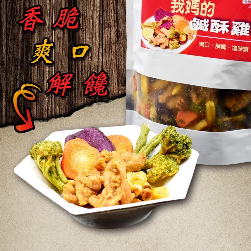 我媽的台灣鹹酥雞(原味)180克-蔬菜水果薯條