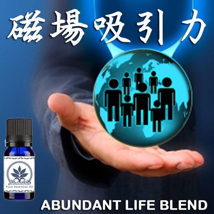 百翠氏磁場吸引力精油Abundant Life Blend(10ML)好氣味好人緣好工作好業績