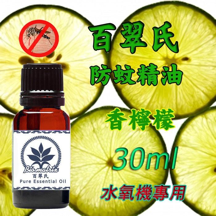香檸檬防蚊精油 30ml 水氧機專用驅蟲精油