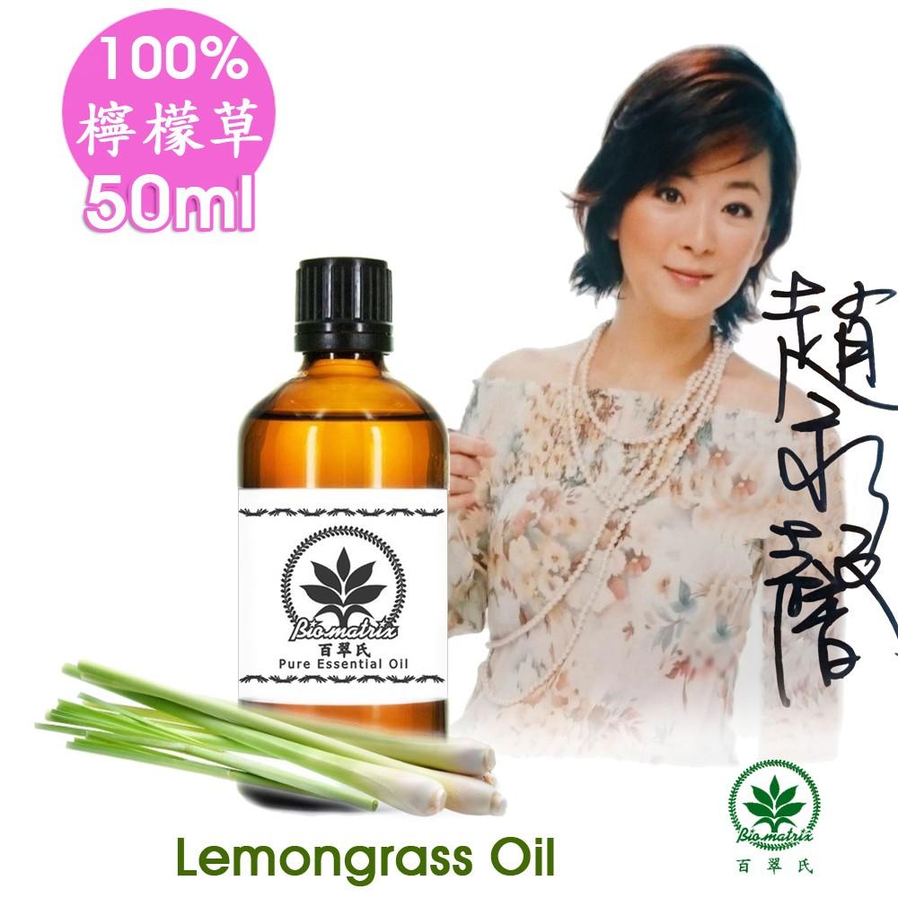 檸檬草純精油50ml