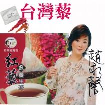 花東縱谷台灣原生種紅藜茶24包每包3克SGS無農藥