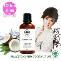 分餾椰子油-100ml