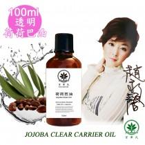 百翠氏頂級透明荷荷芭油Jojoba oil clear 100ml基礎油-~載體油