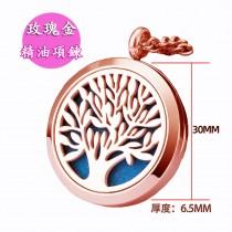 生命樹玫瑰金鈦鋼摟空精油項鍊