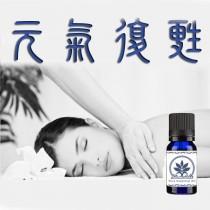 百翠氏元氣復甦精油CERMT Blend(10ML) 野生薰衣草-芳療spa