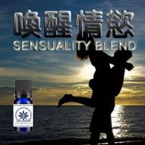 百翠氏喚醒情慾精油Sensuality Blend (10ML)加深情愛想要慾念
