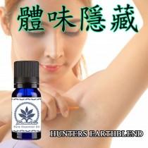 百翠氏體味隱藏精油(10ML)排除體味異味拒絕昆蟲