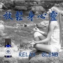 百翠氏放鬆身心靈純精油Relax Blend (10ML)