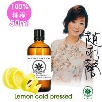 檸檬純精油50ml
