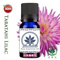 紫丁香精油-30ml30mlx2瓶(水氧機專用擴香薰香泡澡蒸臉)