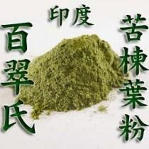 百翠氏苦楝葉粉純天然印度楝葉粉~~(50g)~手工皂添加-diy調配