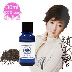 補骨脂Bakuchi30ml100% Pure種子油正宗的阿育吠陀油