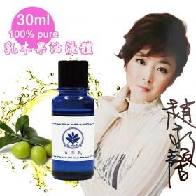 乳木果油30mlShea Olein100% Pure種子油
